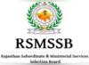 Rajasthan Patwari Bharti 2020: राजस्थान में पटवारी पदों पर आवेदन शुरू, यहां करें अप्लाई
