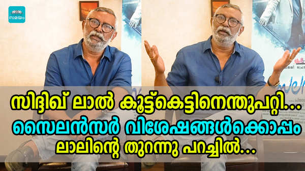 lal about the charactor in silencer by priyanandan film