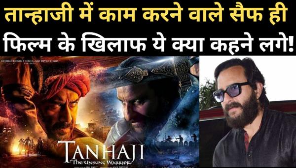 saif ali khan says whatever shown in tanhaji is not history