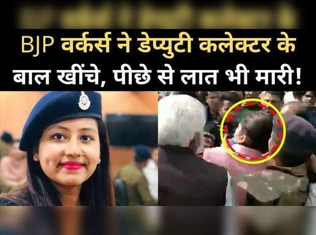 BJP वर्कर्स ने डेप्युटी कलेक्टर के बाल खींचे, पीछे से लात भी मारी!