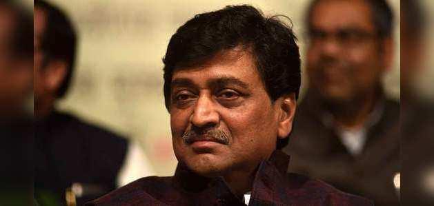 BJP को रोकने की मुस्लिम भाइयों की अपील पर महाराष्ट्र में बनाई सरकार: अशोक चव्हाण