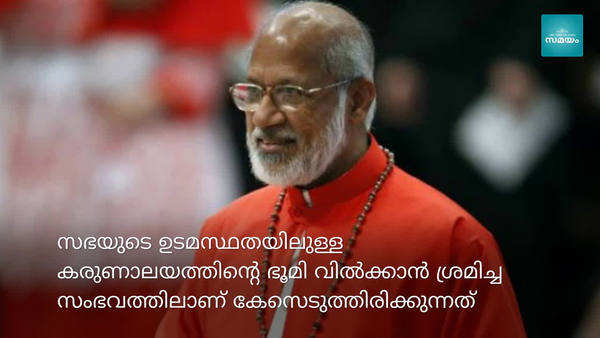 syro malabar land issue court registered case against george alencherry