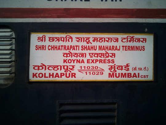 koyana-express