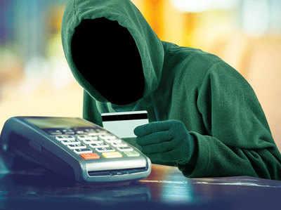 डेबिट-क्रेडिट कार्ड फ्रॉड