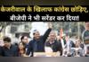 केजरीवाल के खिलाफ बीजेपी, कांग्रेस का सरेंडर!