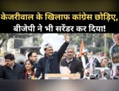 केजरीवाल के खिलाफ बीजेपी, कांग्रेस ने सरेंडर कर दिया!