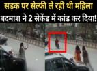 सोशल स्यापा: सड़क पर सेल्फी ले रही महिलाओं के साथ क्या हुआ?