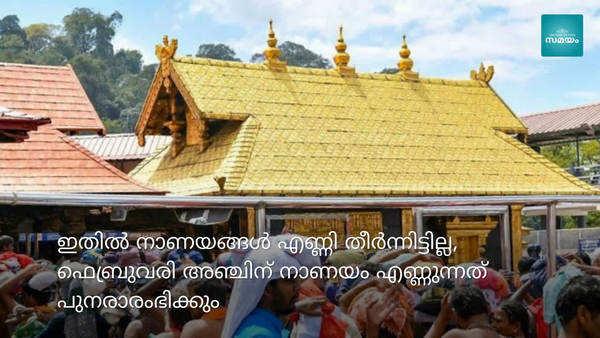 revenue collection of sabarimala