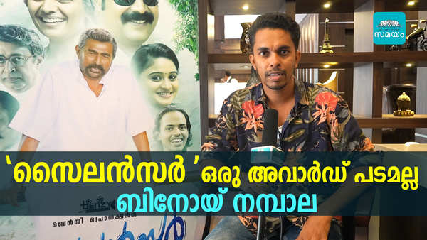 silencer is lals new malayalam movie which has been directed by priyanandanan and actor binoy nambala plays a character called peter in the movie