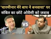 CAA पर घमासान: अकबरुद्दीन ओवैसी vs संबित पात्रा