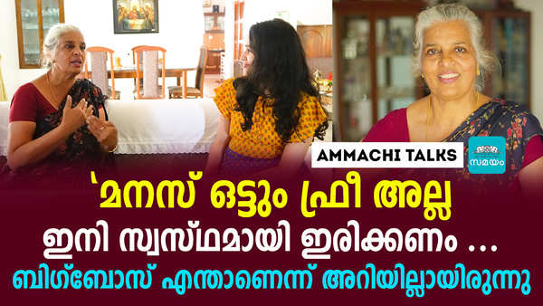 rajini chandy talks about her experience in biggboss season 2
