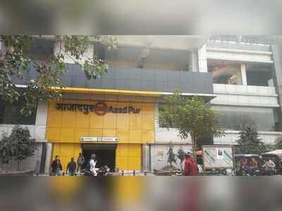 आजादपुर मेट्रो की पहली मंजिल पर कोई व्यवस्था नहीं।