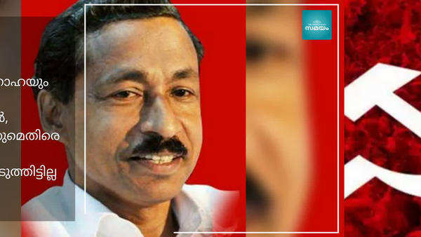 alan and thaha are still cpm members says cpim kozhikode district secretary p mohanan