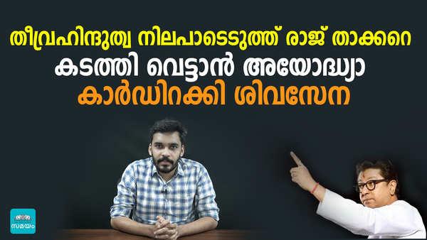 shivasena plans to face rajthackerays maharashtra navanirman senas political relaunch by using ayodhya card