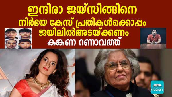 bollywood actress kanganaranaut slams leading supreme court lawyer indira jaising for her comments on death penalty of nirbhayaconvicts