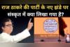 राज ठाकरे की पार्टी के नए झंडे पर संस्कृत में क्या लिखा गया है?