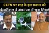 CCTV: शाह के सवाल को AK ने भुना लिया!
