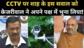 CCTV पर शाह ने फिर घेरा, केजरीवाल ने भुना लिया!