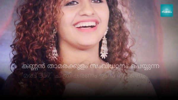 latest update about kannan thamarakkulam directorial maradu 357 malayalam movie
