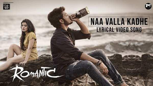 naa valla kadhe song lyrical video from romantic movie