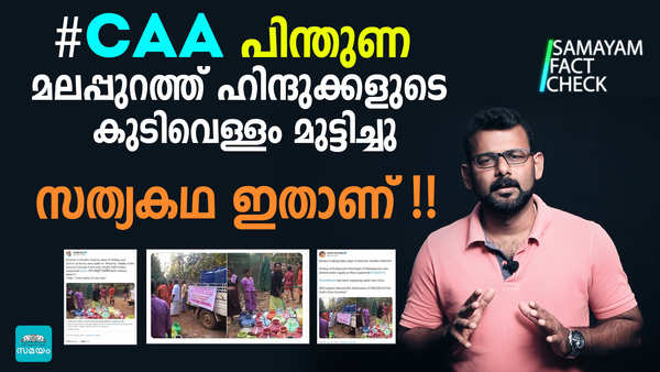 fact check hindu residents denied water for supporting caa in muslim majority malappuram