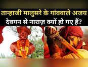 तान्हाजी मालुसरे के गांववाले अजय देवगन से क्यों नाराज़?