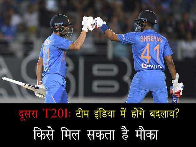 IND vs NZ: दूसरे टी20 के लिए टीम इंडिया में होंगे बदलाव?