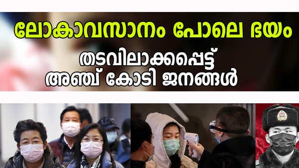 coronavirus many death chaina closes 14 cities