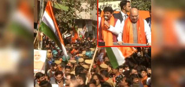 दिल्ली: विधानसभा चुनाव के लिए बीजेपी के प्रचार में तेजी, अमित शाह ने किया रोड शो
