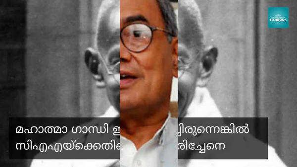 digvijaya singh slams citizenship amendment act said mahatma gandhi would have hold fast had he been alive