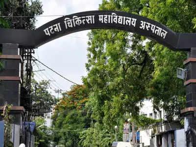 संदिग्ध मरीज को पटना मेडिकल कॉलेज में ले जाया जा रहा