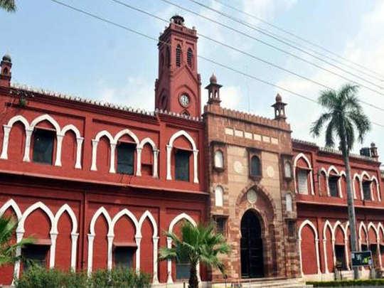 अलीगढ़ मुस्लिम यूनिवर्सिटी में परीक्षा का बहिष्कार
