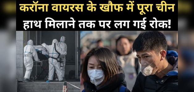 चीन: करॉना वायरस का खौफ, हाथ मिलाने पर भी रोक