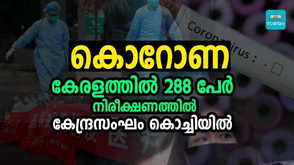 kerala quarantines at least 288 people seven in hospitals and the rest in their homes after the outbreak of deadly coronavirus in china
