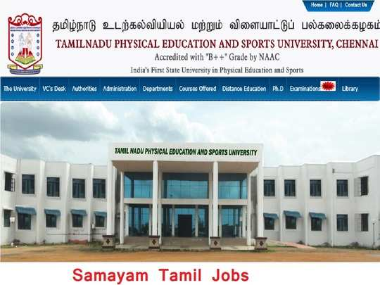 TN Sports University Recruitment 2020