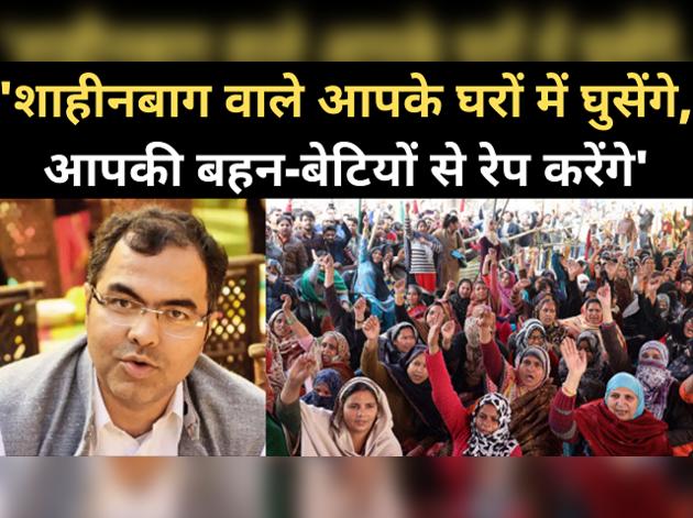 दिल्ली चुनाव: शाहीनबाग पर बीजेपी सांसद का भड़काऊ बयान