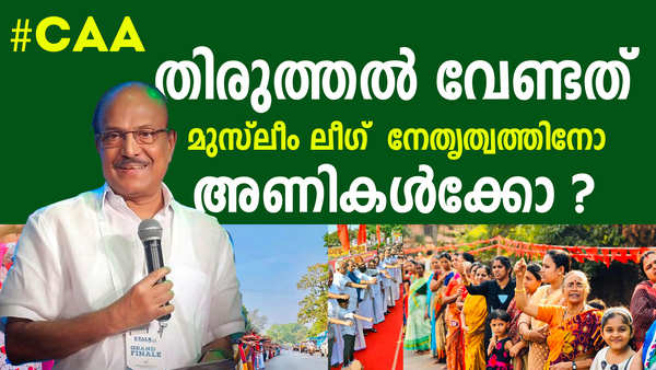 indian union muslimleague has suspended its local leader kmbasheer for attending the human chain of ldf against caa