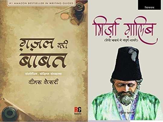 Hindi Gajal books on amazon