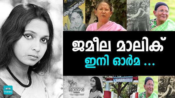 veteran actress jameelamalik 74 passed away in thiruvananthapuram