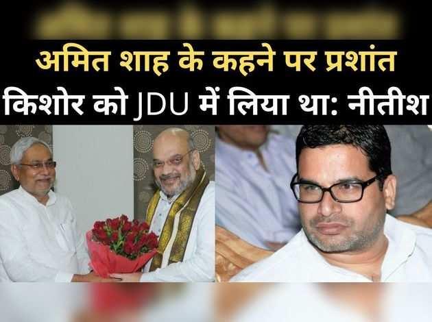 नीतीश कुमार ने बताया प्रशांत किशोर को पार्टी जॉइन कराने का किस्सा, कहा, 'अमित शाह की सिफारिश पर किया'
