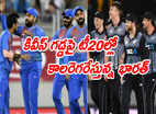 IND vs NZ 3rd T20లో భారత తుదిజట్టిదే..! కారణాలు