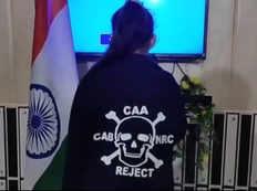 वंदे मातरम गाकर पार्षद की बेटी ने किया सीएए-एनआरसी का विरोध, विडियो वायरल