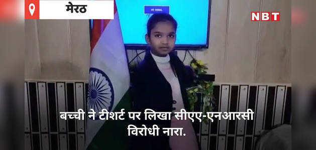 देखें, वंदे मातरम गाकर पार्षद की बेटी ने किया एनआरसी-सीएए का विरोध