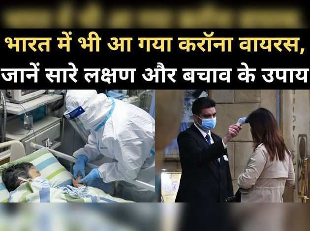 चीन से फैले करॉना वायरस ने भारत में भी दस्तक दे दी है, जानिए इसके सारे लक्षण और बचाव के सारे उपाय!