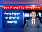मौसम की खबर को हिंदू-मुस्लिम से नहीं जोड़ पाया, एंकर की नौकरी गई