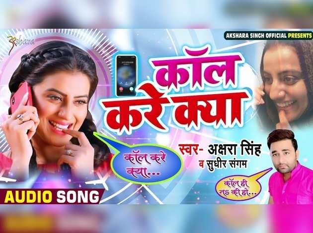बहुत मजेदार है अक्षरा सिंह का भोजपुरी गाना 'कॉल करे क्या'
