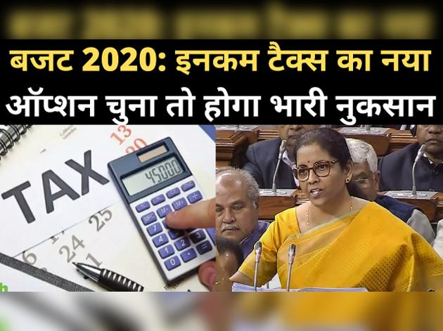 Budget 2020: इनकम टैक्स के नए विकल्प में फायदा या नुकसान?