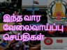 today employment news in tamil for this week 3 to 9 february 2020