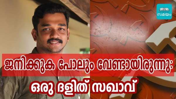 a cpim panchayat member has resigned at koodaranji in kozhikode as the party allegedly ignored his complaint on caste insult from his colleague
