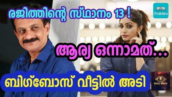 rajith kumar pushed back to 13th rank in bigg boss 2